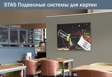 STAS Подвесные системы для картин