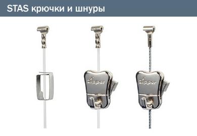 STAS крючки и шнуры для подвешивания